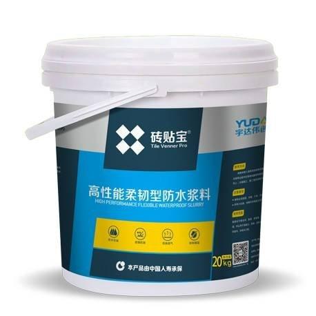 高性能柔韧型防水浆料